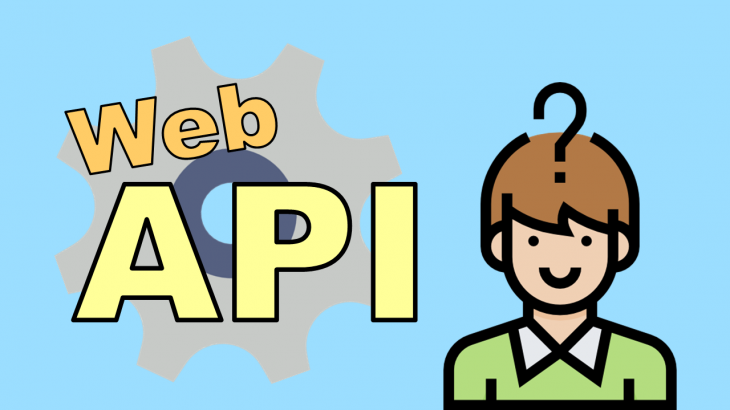 今度こそ覚える!「Web API」とは?