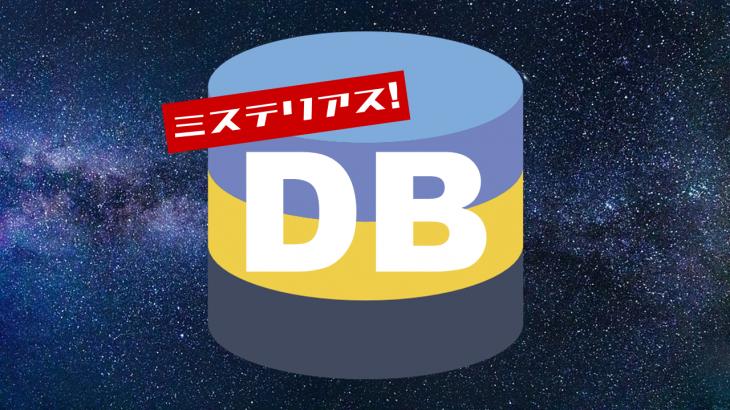 データベースを知る。① DB編